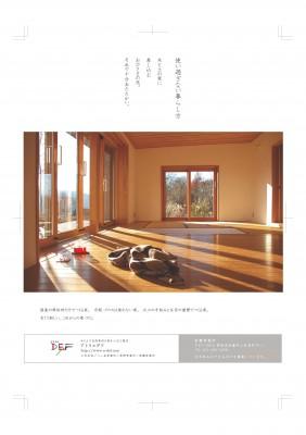 20131128_raifu_outline_12gatu_def_ver.4_chigira