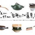 《八ヶ岳》日本の手仕事「台所にこの道具」展